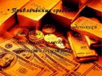 Привлечённые средства: депозитыклиентов— юридических и физических лиц, межб...