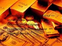 Активы коммерческого банка— это объектыбухгалтерского баланса, отражающие р...