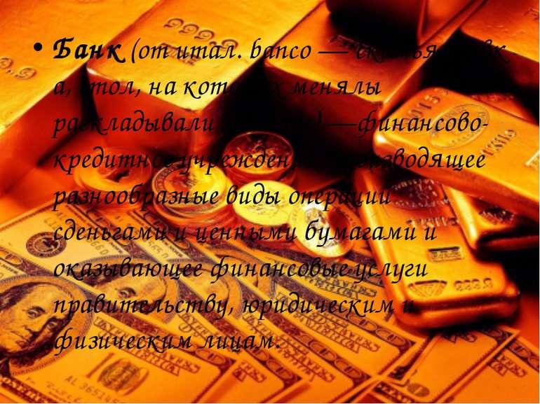 Банк(отитал.banco—скамья,лавка,стол, на которых менялы раскладывали мо...