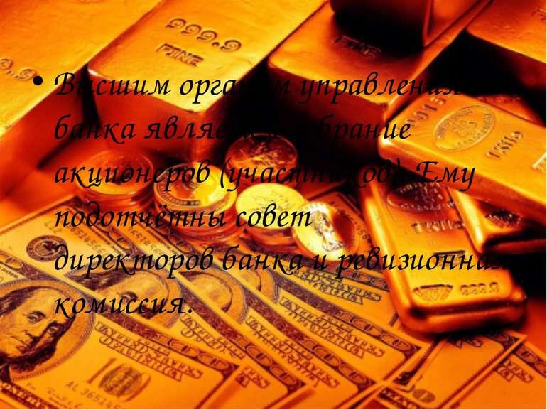 Высшим органом управления банка являетсясобрание акционеров(участников). Ем...
