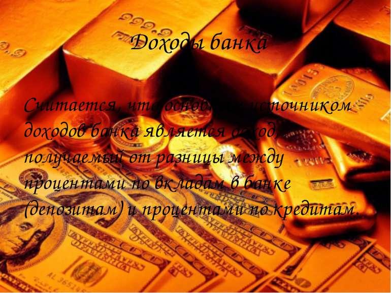 Доходы банка Считается, что основным источником доходов банка является доход,...