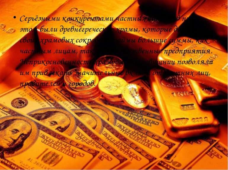 Серьёзными конкурентами частных банкиров при этом были древнегреческие храмы,...