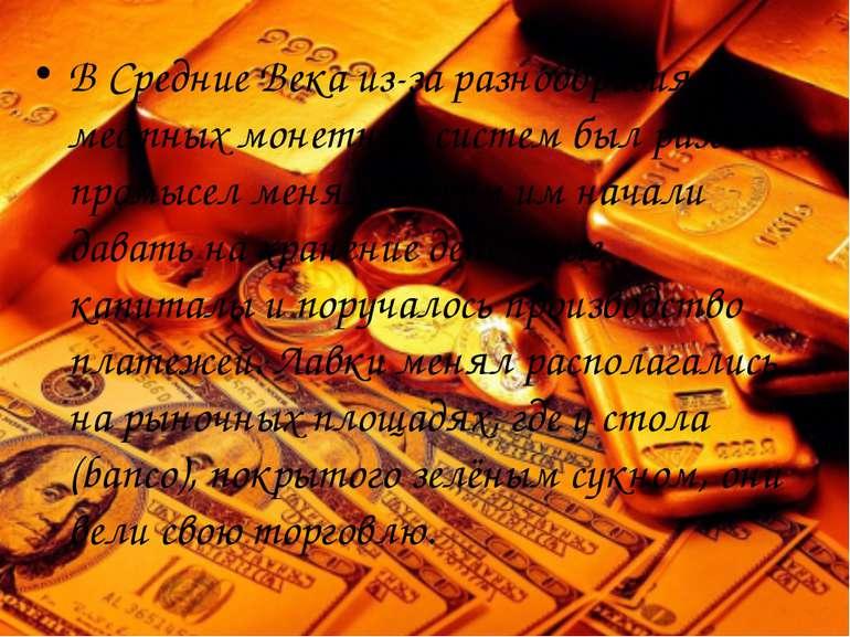 ВСредние Векаиз-за разнообразия местных монетных систем был развит промысел...