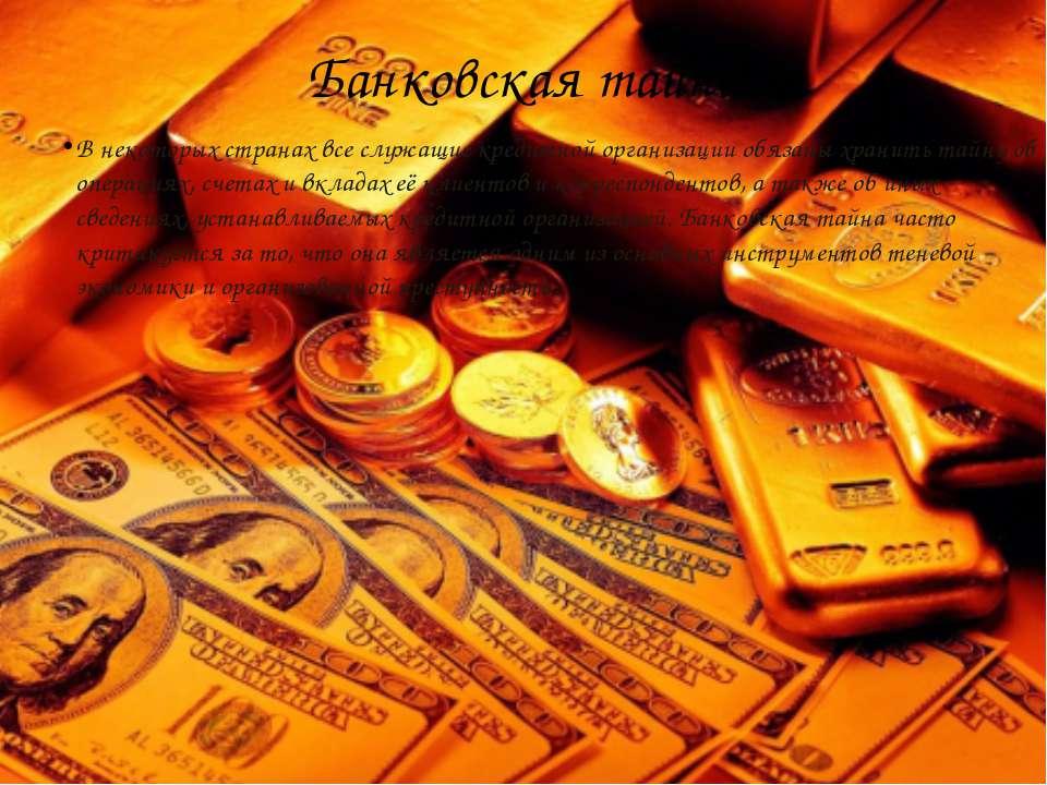 Банковская тайна В некоторых странах все служащие кредитной организации обяза...