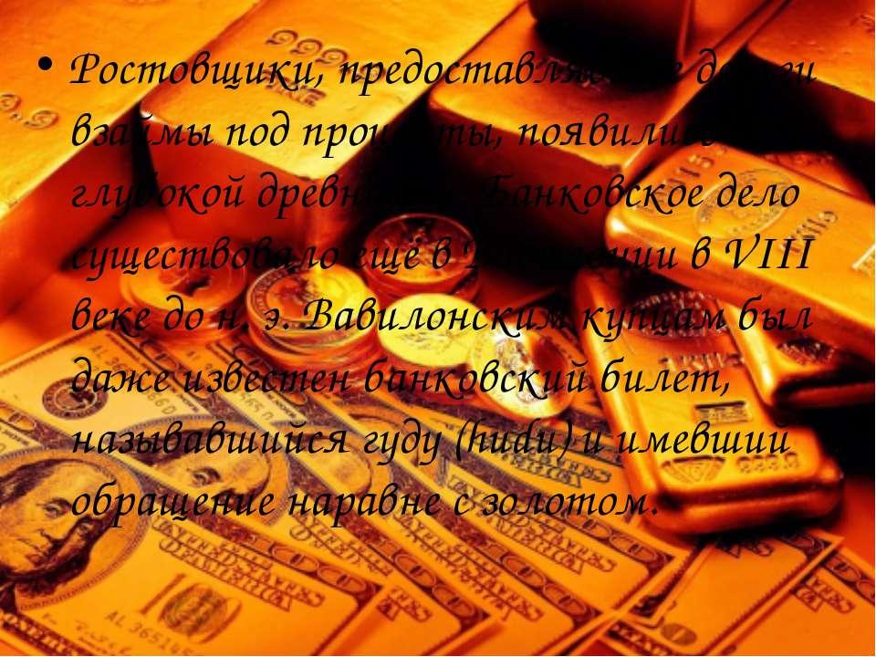 Ростовщики, предоставлявшие деньги взаймы подпроценты, появились в глубокой ...