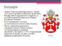 Біографія Лешек Городецький народився у травні 1863 року в родині польського ...