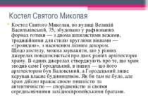 Костел Святого Миколая Костел Святого Миколая, по вулиці Великій Васильківськ...