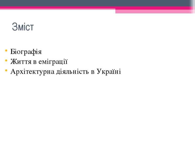 Зміст Біографія Життя в еміграції Архітектурна діяльність в Україні