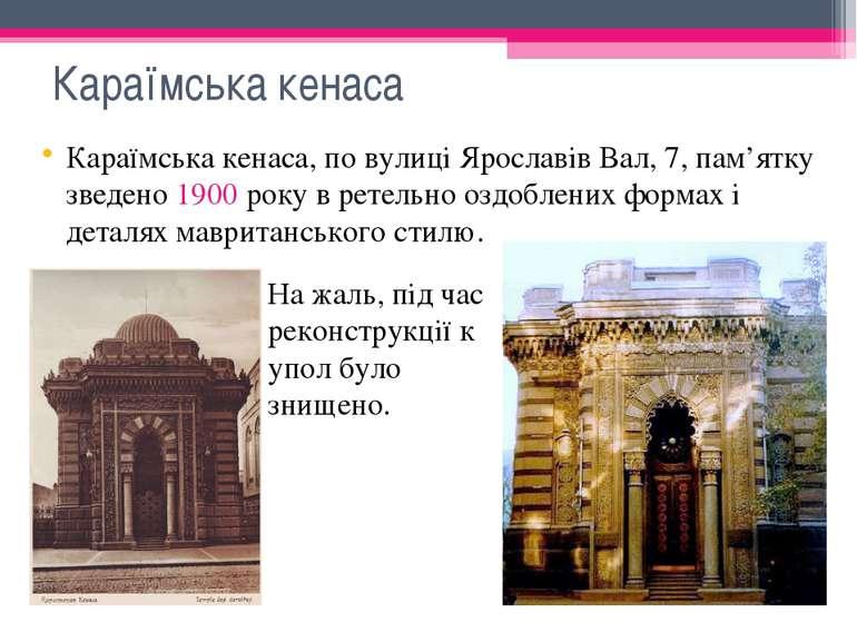 Караїмська кенаса Караїмська кенаса, по вулиціЯрославів Вал, 7, пам'ятку зве...