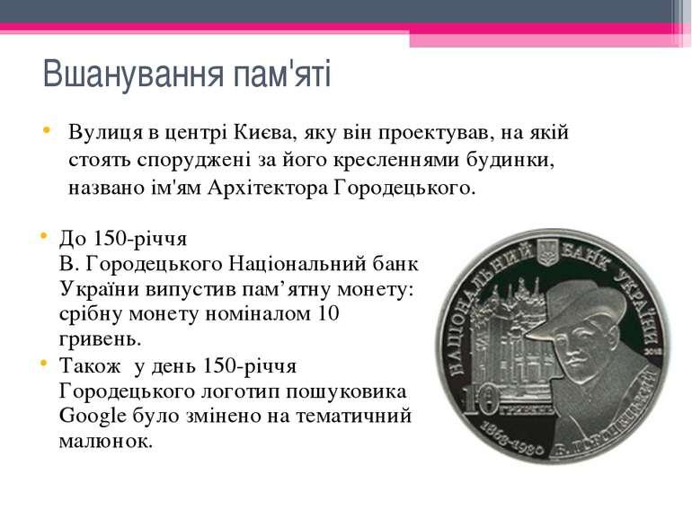 Вшанування пам'яті До 150-річчя В. ГородецькогоНаціональний банк Українивип...