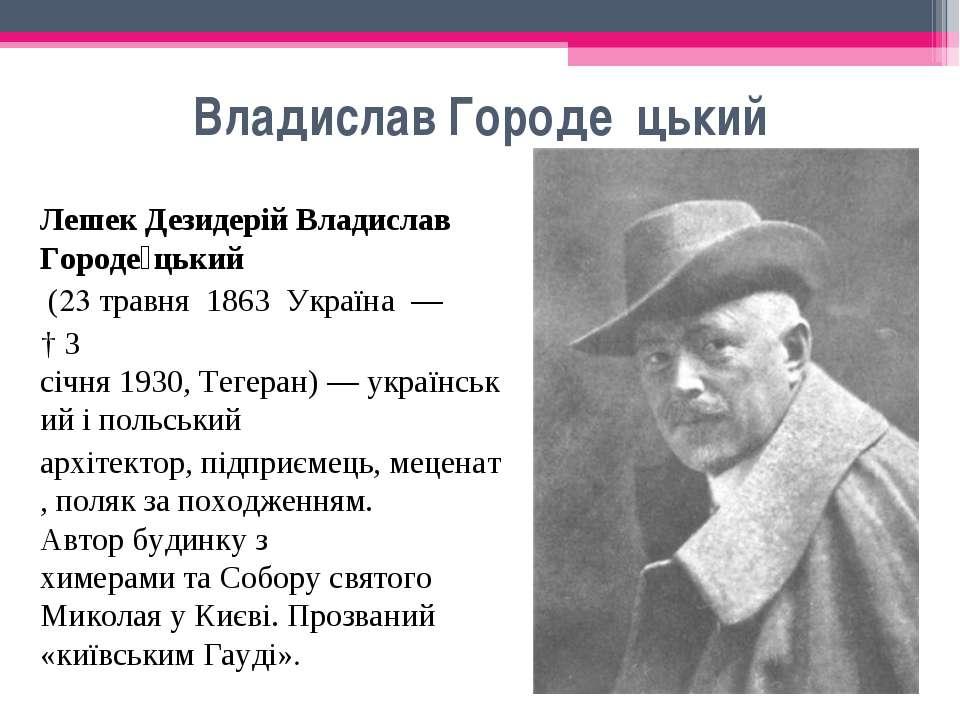 Владислав Городе цький Лешек Дезидерій Владислав Городе цький (23травня18...