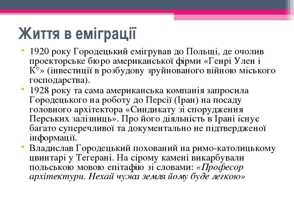 Життя в еміграції 1920 року Городецький емігрував доПольщі, де очолив проект...