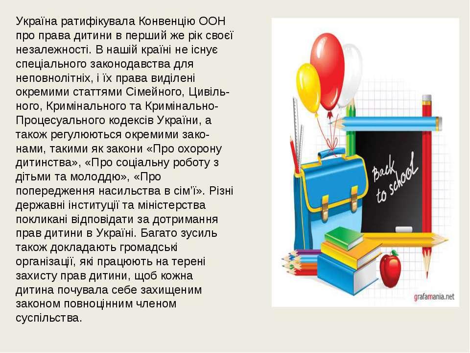 Україна ратифікувала Конвенцію ООН про права дитини в перший же рік своєї нез...