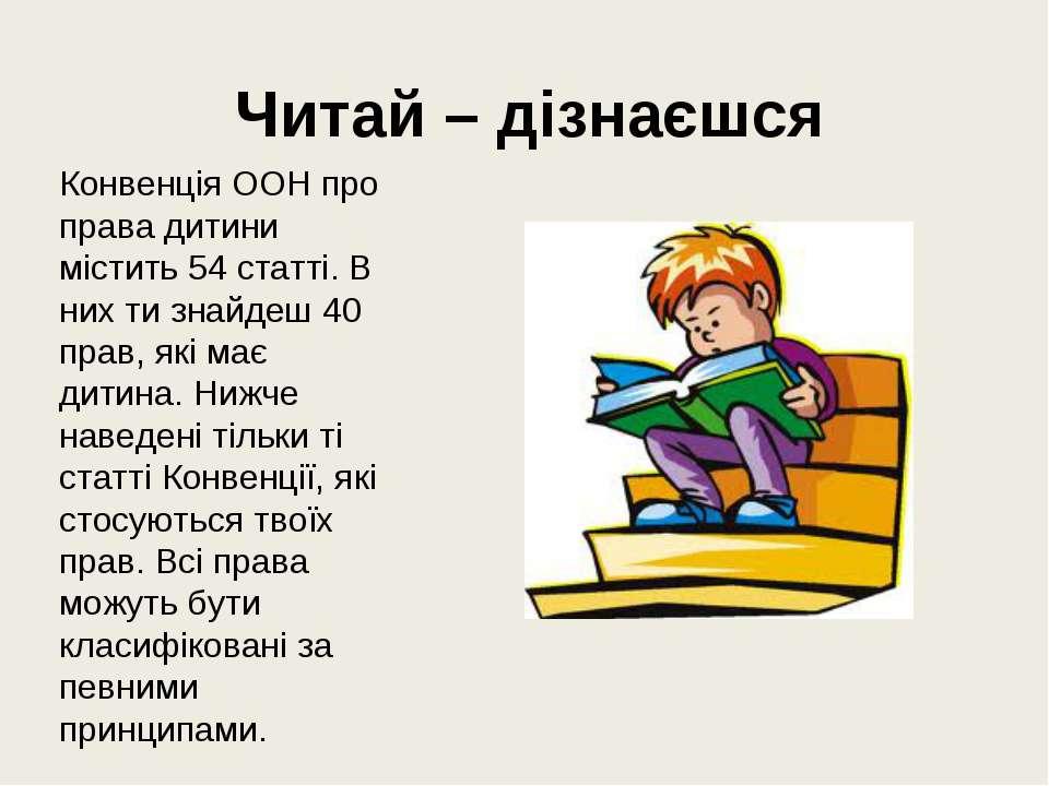 Читай – дізнаєшся Конвенція ООН про права дитини містить 54 статті. В них ти ...