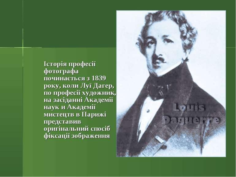 Історія професії фотографа починається з 1839 року, коли Луї Дагер, по профес...