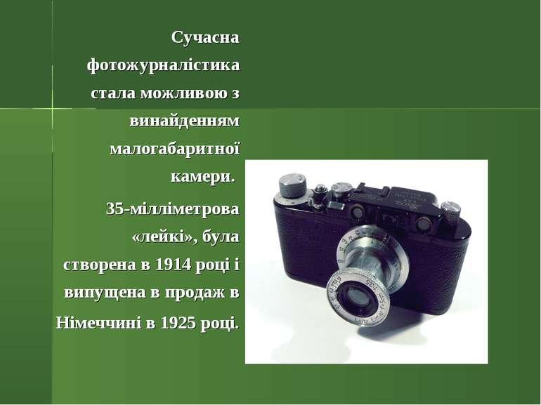 Сучасна фотожурналістика стала можливою з винайденням малогабаритної камери. ...