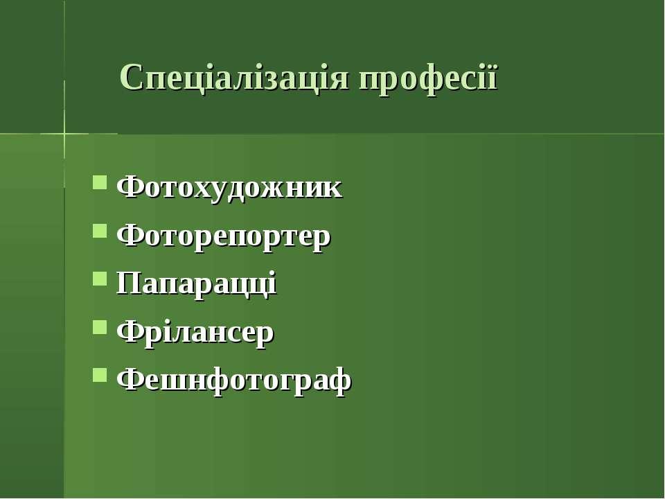 Спеціалізація професії Фотохудожник Фоторепортер Папарацці Фрілансер Фешнфото...