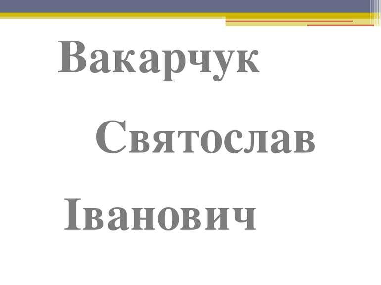 Вакарчук Святослав Іванович