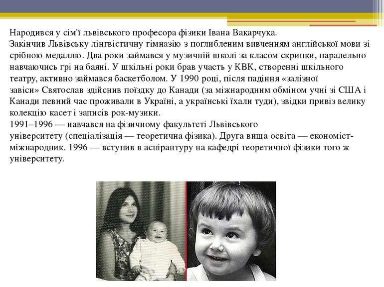 Народився у сім'ї львівського професорафізики Івана Вакарчука. ЗакінчивЛьві...