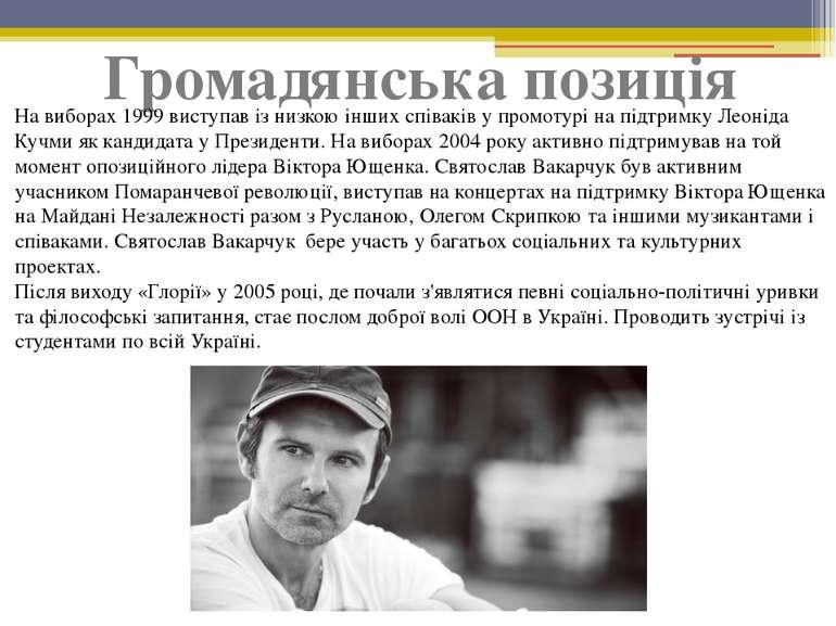 Громадянська позиція На виборах 1999 виступав із низкою інших співаків у пром...