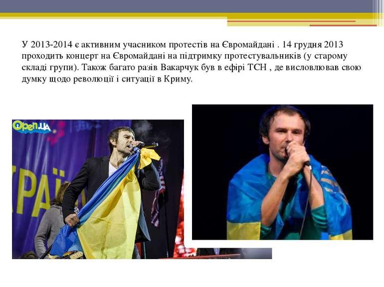 У 2013-2014 є активним учасником протестів на Євромайдані . 14 грудня 2013 пр...