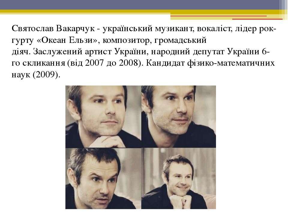 Святослав Вакарчук - українськиймузикант,вокаліст, лідер рок-гурту«Океан Е...