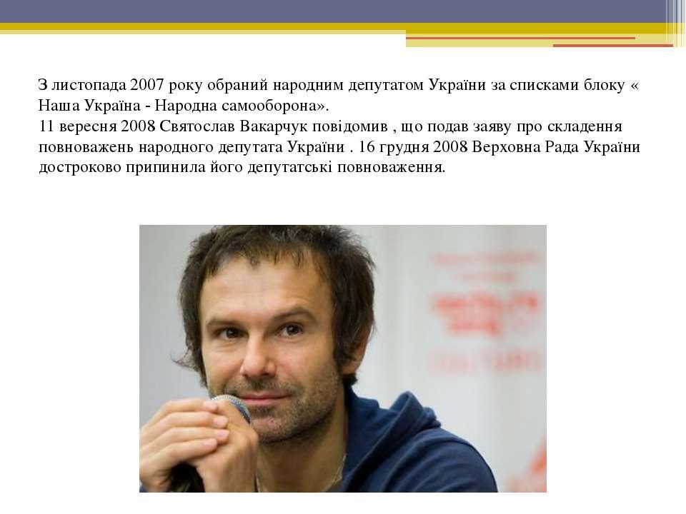 З листопада 2007 року обраний народним депутатом України за списками блоку « ...