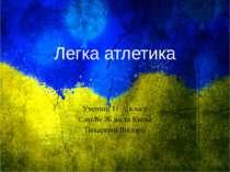 Легка атлетика Учениці 11-А класу Сзш № 26 міста Києва Пекаревої Вікторії