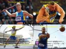 Метання Метання списа змагання в метанні списа на відстань Метання диска змаг...
