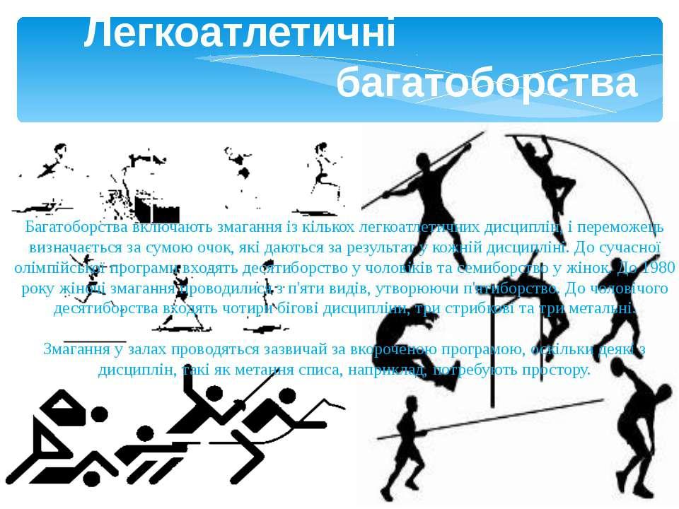 Багатоборства включають змагання із кількох легкоатлетичних дисциплін, і пере...
