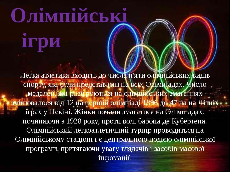 Основні змагання Олімпійські ігри Легка атлетика входить до числа п'яти олімп...