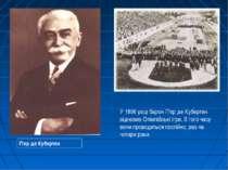 У 1896 році барон П'єр де Кубертен відновив Олімпійські ігри. З того часу вон...