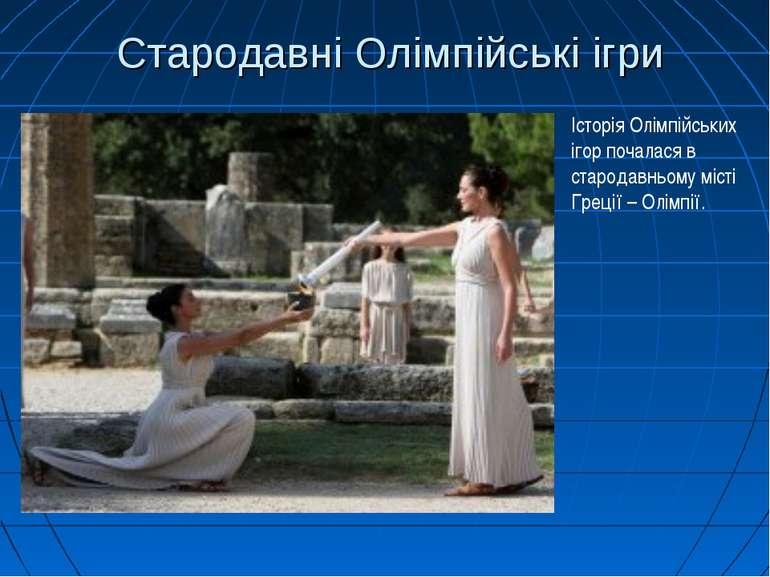 Стародавні Олімпійські ігри Історія Олімпійських ігор почалася в стародавньом...