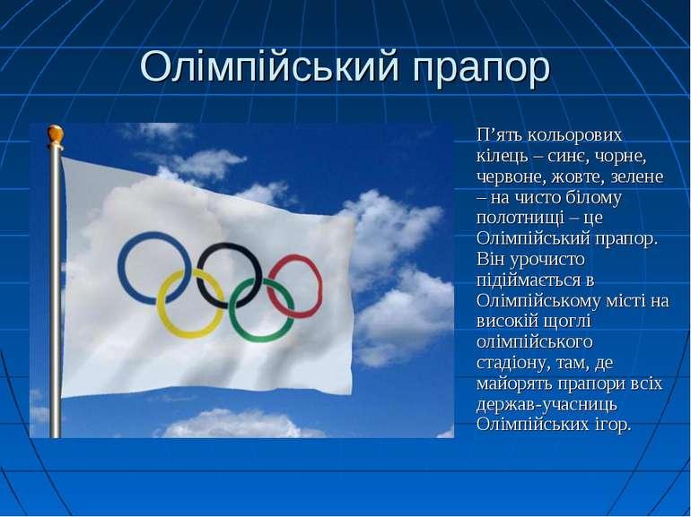 Олімпійський прапор П'ять кольорових кілець – синє, чорне, червоне, жовте, зе...