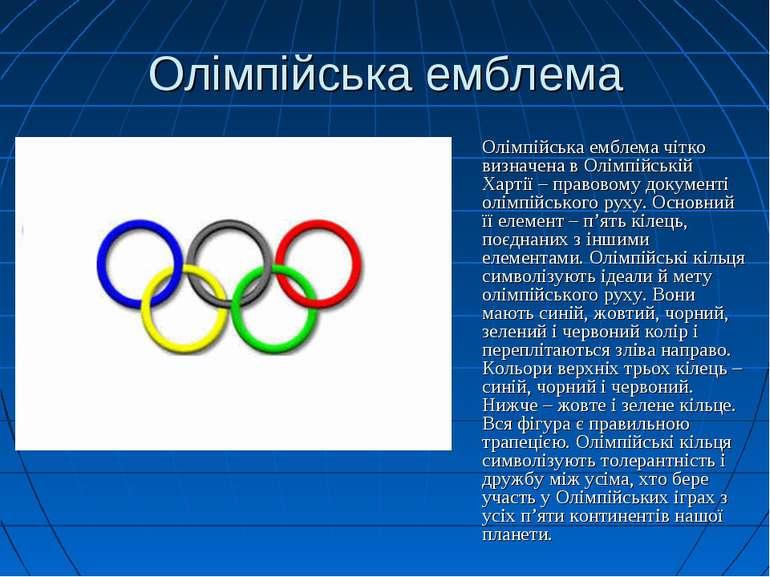 Олімпійська емблема Олімпійська емблема чітко визначена в Олімпійській Хартії...
