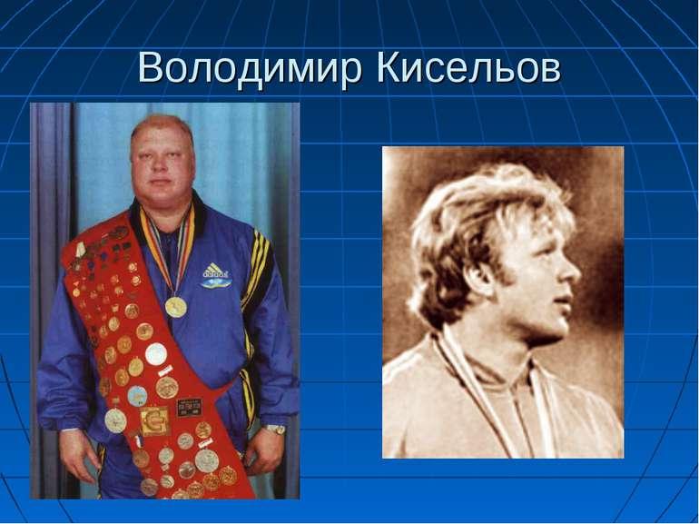 Володимир Кисельов