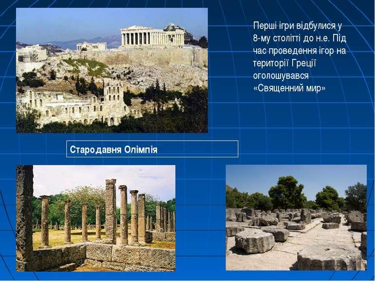 Перші ігри відбулися у 8-му столітті до н.е. Під час проведення ігор на терит...