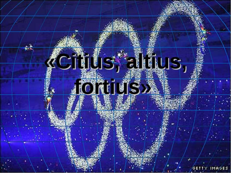«Citius, altius, fortius»