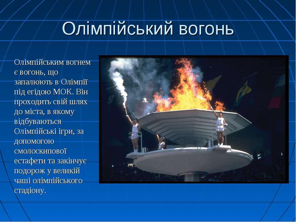 Олімпійський вогонь Олімпійським вогнем є вогонь, що запалюють в Олімпії під ...