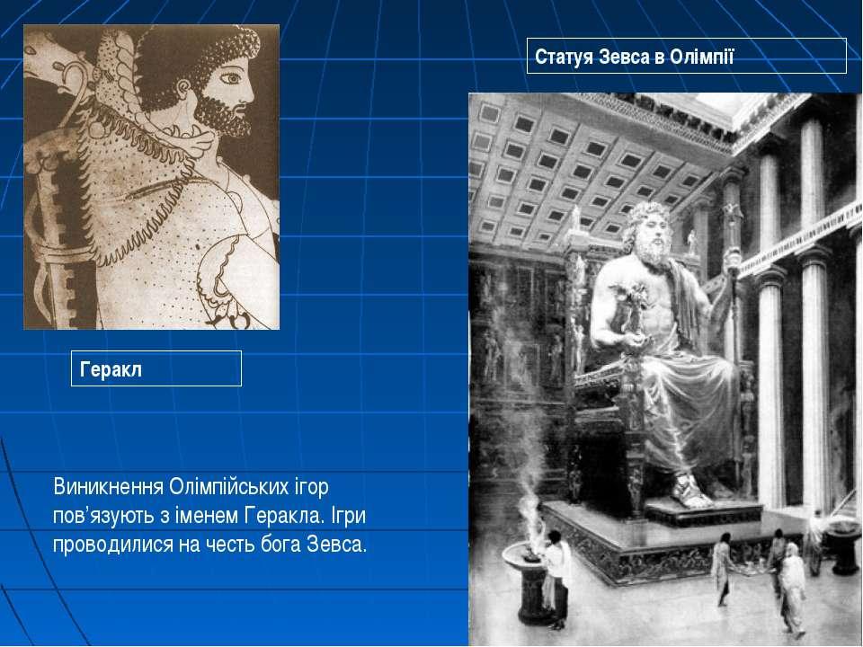 Геракл Статуя Зевса в Олімпії Виникнення Олімпійських ігор пов'язують з імене...