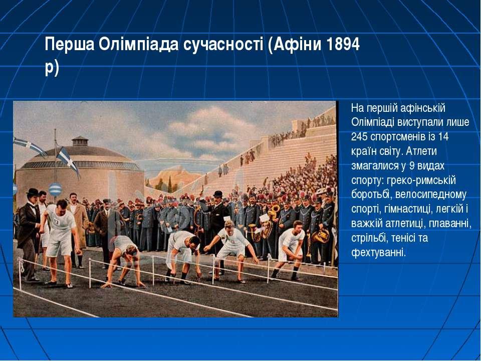 Перша Олімпіада сучасності (Афіни 1894 р) На першій афінській Олімпіаді висту...