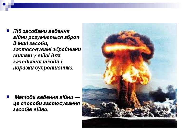 Під засобами ведення війни розуміються зброя й інші засоби, застосовувані збр...