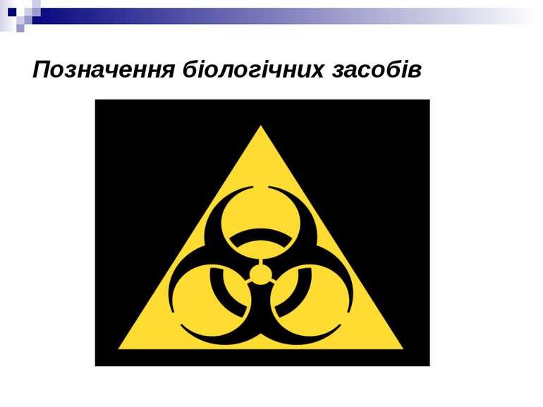 Позначення біологічних засобів