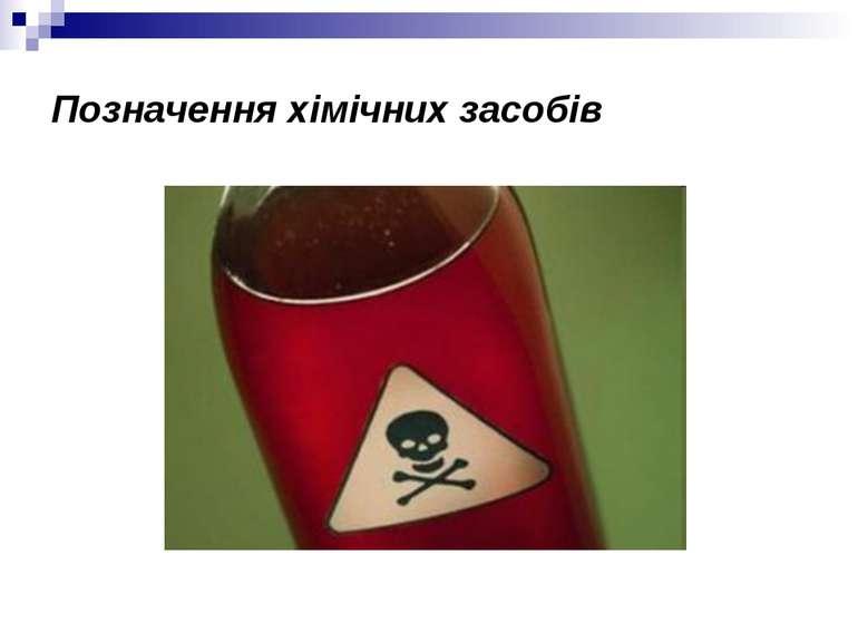Позначення хімічних засобів