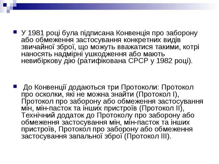У 1981 році була підписана Конвенція про заборону або обмеження застосування ...