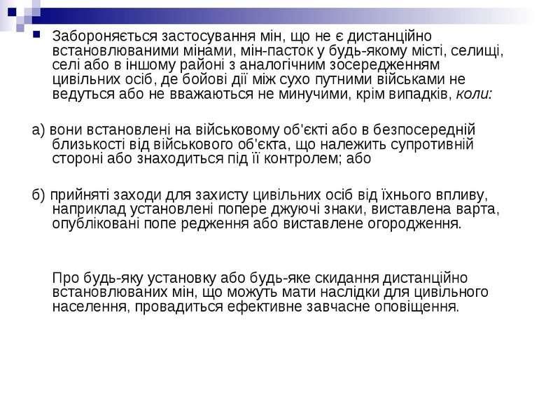 Забороняється застосування мін, що не є дистанційно встановлюваними мінами, м...
