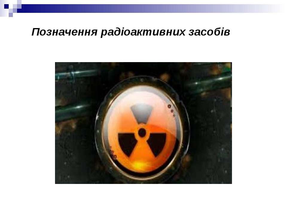 Позначення радіоактивних засобів