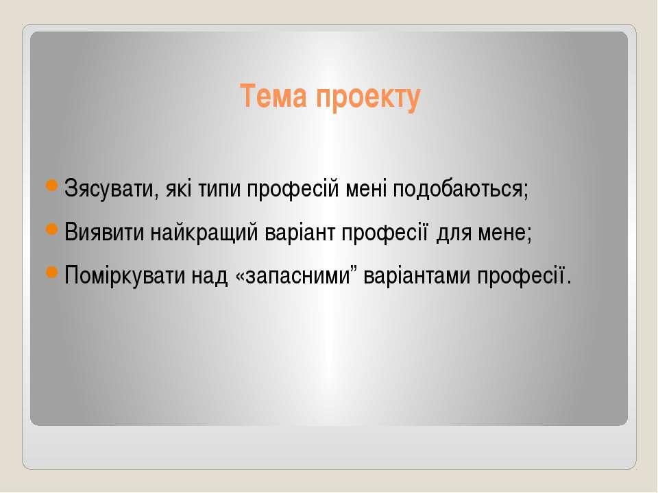 Тема проекту Зясувати, які типи професій мені подобаються; Виявити найкращий ...