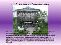 Альтанки і бельведери Альтанка - це декоративна побудова з заскленими вікнами...