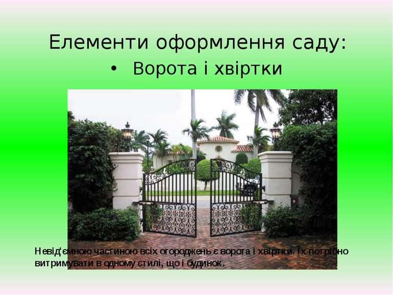Елементи оформлення саду: Ворота і хвіртки Невід'ємною частиною всіх огородже...